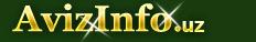 Карта сайта AvizInfo.uz - Бесплатные объявления обувь,Ходжейли, продам, продажа, купить, куплю обувь в Ходжейли